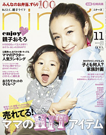 nina's 2012年11月号