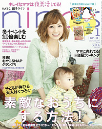 nina's 2013年1月号