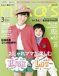 nina's 2013年3月号
