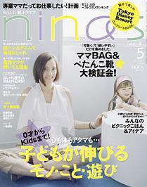 nina's 2013年5月号