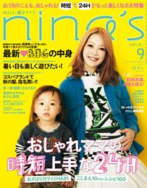 nina's 2013年9月号