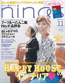 nina's 2013年11月号