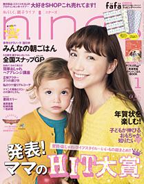nina's 2014年1月号