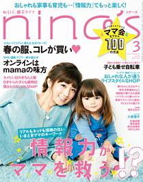 nina's 2014年3月号