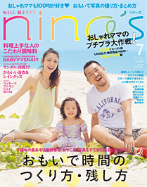 nina's 2014年7月号