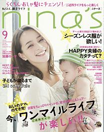 nina's 2014年9月号