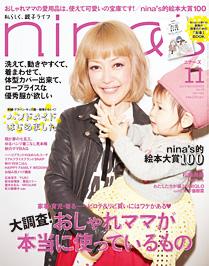 nina's 2014年11月号