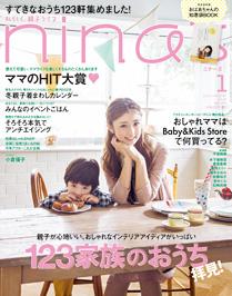 nina's 2015年1月号