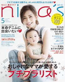 nina's 2015年5月号