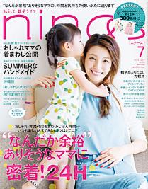 nina's 2015年7月号