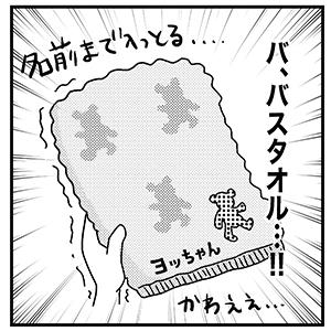 ヒフミヨ05_サムネイル