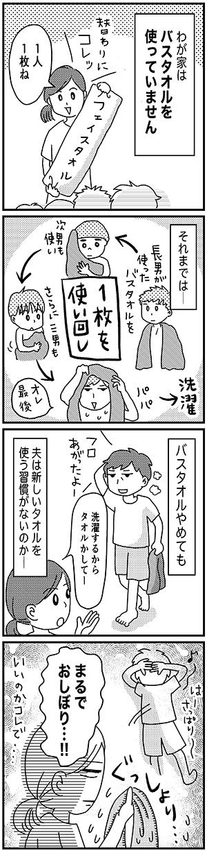 ヒフミヨ05_バスタオル1