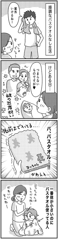 ヒフミヨ05_バスタオル2