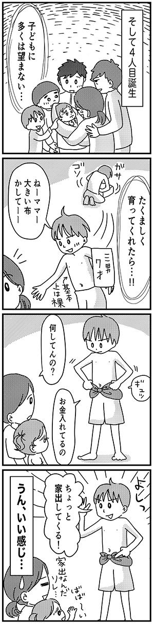 ヒフミヨ07_1_子ども4人、教育資金どうしているの?前編